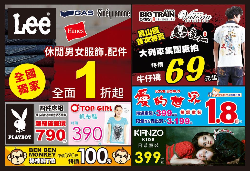 1050718-吳一敏-高雄鳳山特賣DM-02