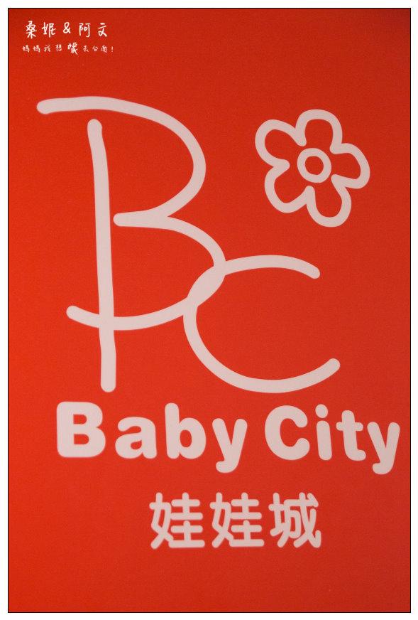 3專櫃:BabyCity娃娃城 (5).jpg