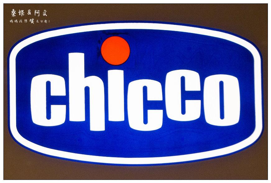 4專櫃:CHICCO (2).jpg
