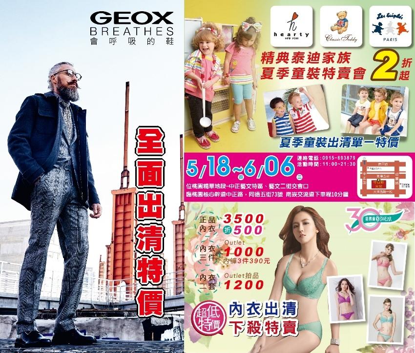 1060515-林義之-桃園特賣-報紙-01