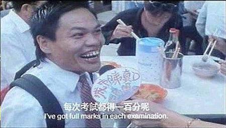 考試都得一百分