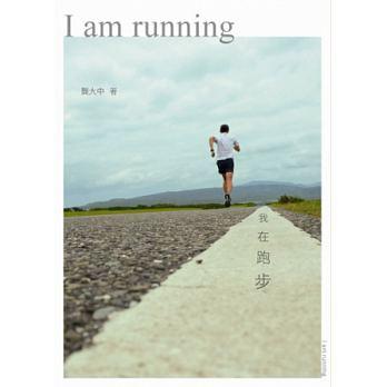 我在跑步.jpg
