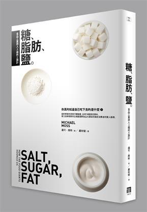 糖脂肪鹽.jpg