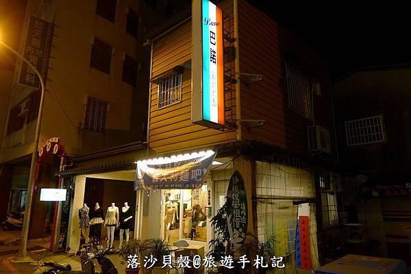 巴諾義式廚房 (6).JPG