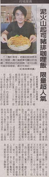 1121(五)中華日報報導.jpg