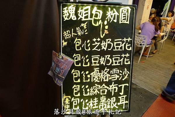 嘉義_魏姐包心粉圓(文化店) (4).JPG