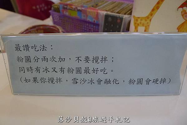 嘉義_魏姐包心粉圓(文化店) (10).JPG