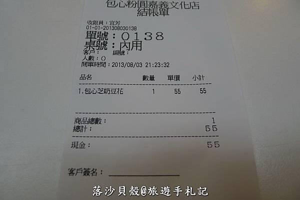 嘉義_魏姐包心粉圓(文化店) (11).JPG