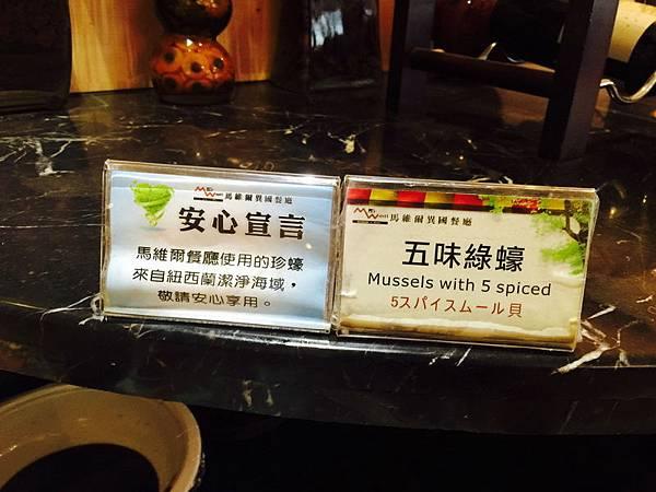 馬維爾異國餐廳。致穩平旅 平日中午 NT 399+10%吃到飽 (10)_調整大小.JPG