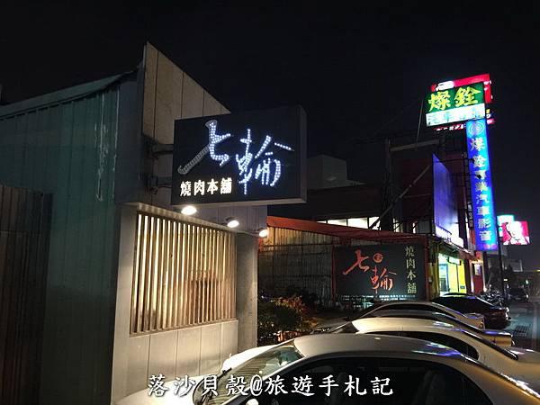 台南_七輪燒肉.499+10%吃飯飽和狀態 (20).JPG