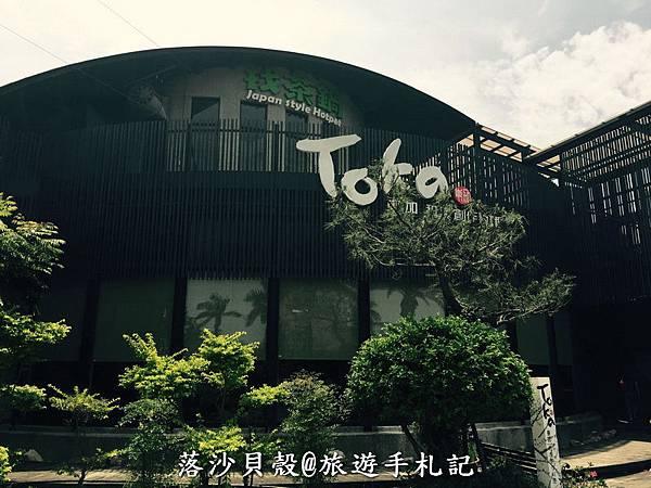 東加.日式料理 (4).jpg