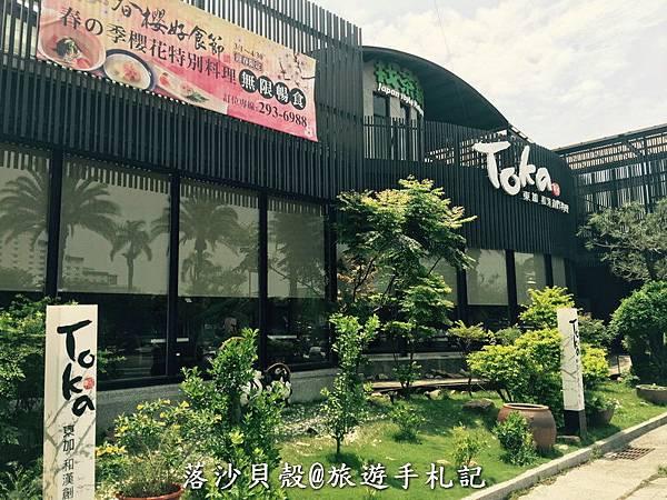 東加.日式料理 (2).jpg