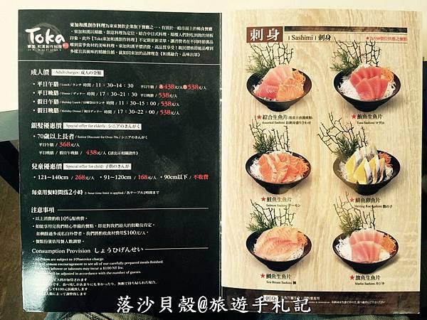 東加.日式料理 (14).jpg