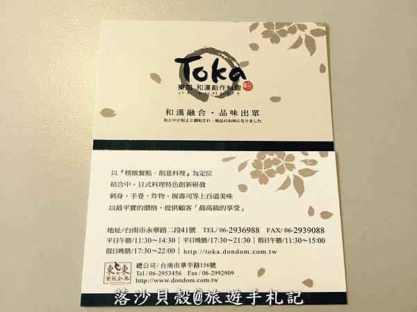 東加.日式料理 (15).jpg