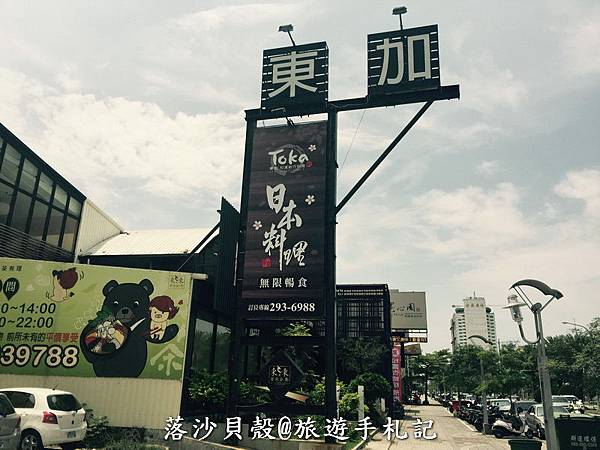 東加.日式料理 (217).jpg