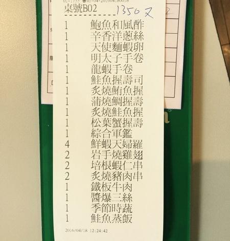東加.日式料理 (176).jpg