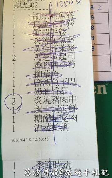 東加.日式料理 (183).JPG