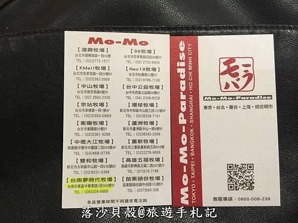Mo-Mo-Paradise日式夀喜燒 NT 429+10%吃到飽 飲料另計(台南夢時代店5F) (38).JPG