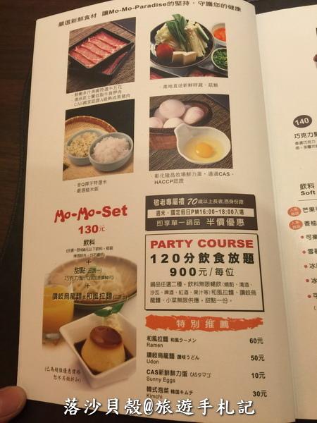 Mo-Mo-Paradise日式夀喜燒 NT 429+10%吃到飽 飲料另計(台南夢時代店5F) (44).JPG