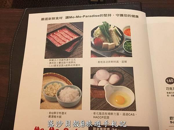 Mo-Mo-Paradise日式夀喜燒 NT 429+10%吃到飽 飲料另計(台南夢時代店5F) (46).JPG
