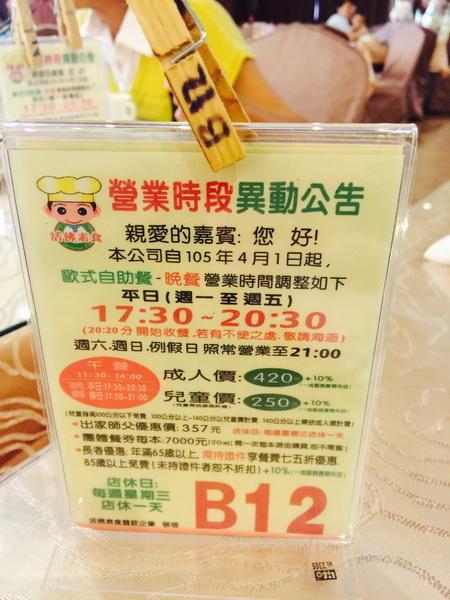 活佛.歐式素食餐廳 平日中午 420+10%吃到飽 (14).JPG