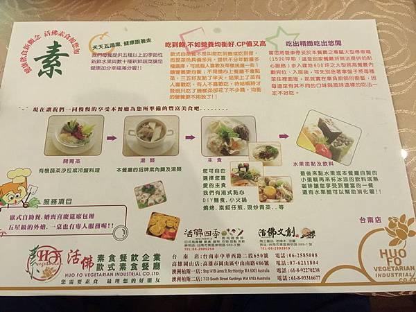 活佛.歐式素食餐廳 平日中午 420+10%吃到飽 (19).JPG