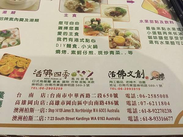 活佛.歐式素食餐廳 平日中午 420+10%吃到飽 (44).JPG