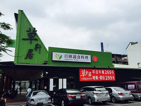 草行居.素食午餐NT 269 吃到飽 (1).JPG