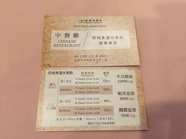 台南大飯店.中餐廳 (13).JPG