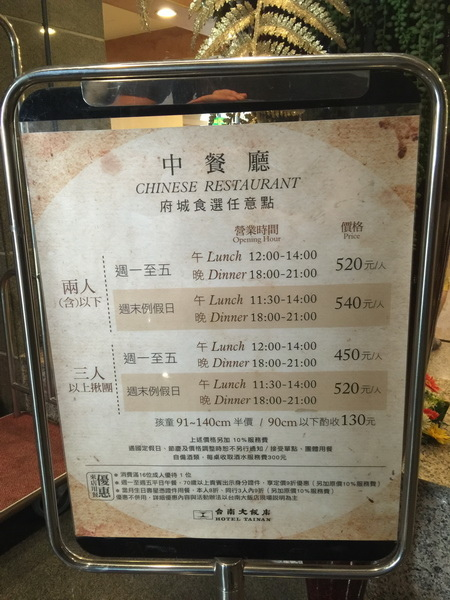 台南大飯店.中餐廳 (130).JPG