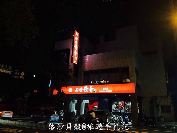 台南_田季發.燒烤 NT 439+10%吃到飽(台南店) (47).JPG