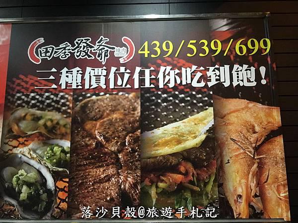 台南_田季發.燒烤 NT 439+10%吃到飽(台南店) (50).JPG