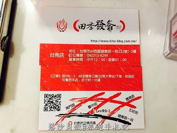 台南_田季發.燒烤 NT 439+10%吃到飽(台南店) (52).JPG