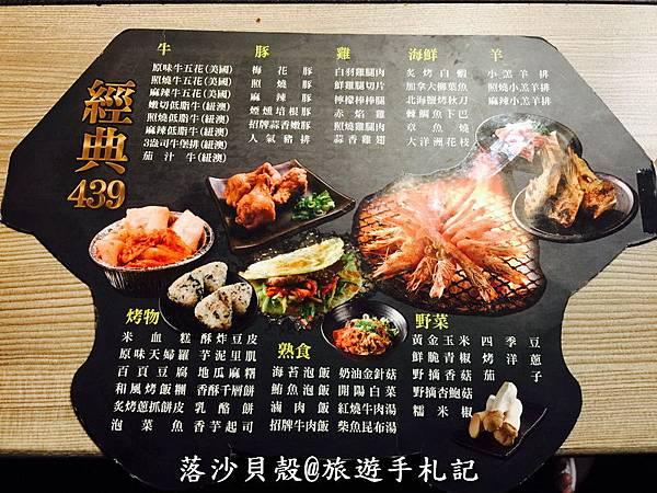 台南_田季發.燒烤 NT 439+10%吃到飽(台南店) (56).JPG