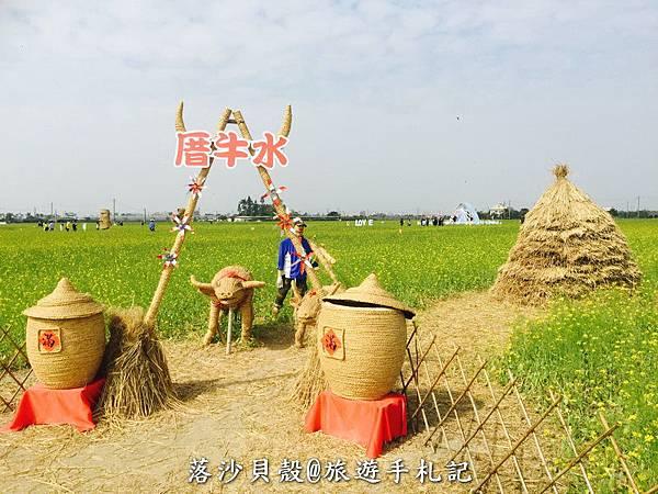 嘉義_太保_花海節 活動期間1.22~1 (7).jpeg