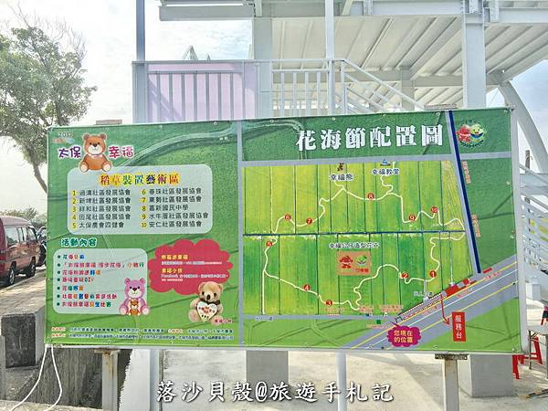嘉義_太保_花海節 活動期間1.22~1 (93).jpeg