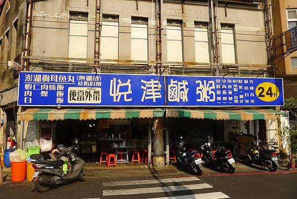 悅津鹹粥 (4).JPG