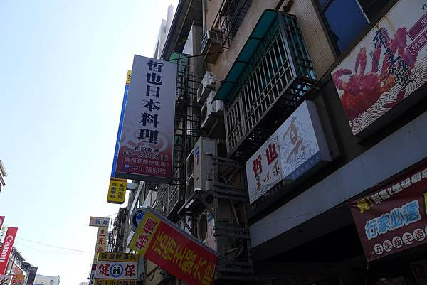 哲也日本料理 (44).JPG