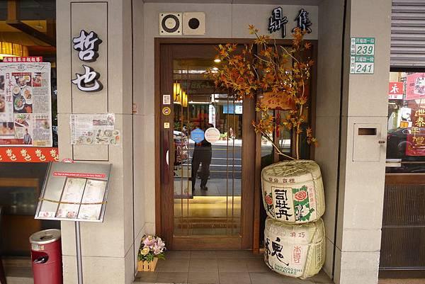 哲也日本料理 (45).JPG