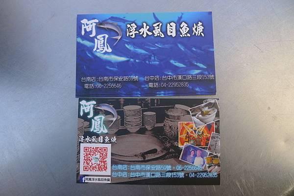 阿鳳.浮水虱目魚焿 (21).JPG