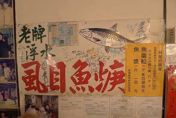 阿鳳.浮水虱目魚焿 (38).JPG