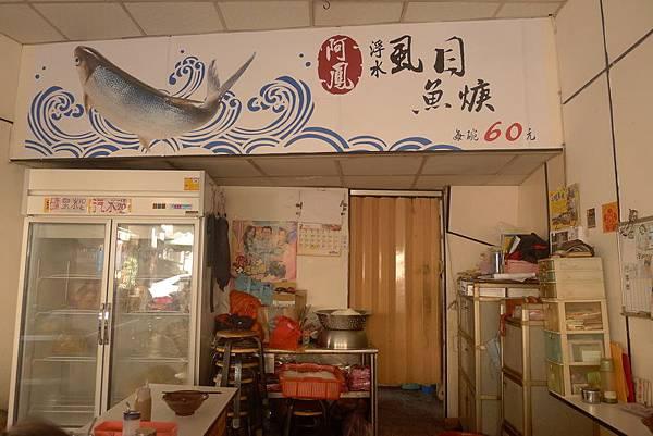 阿鳳.浮水虱目魚焿 (37).JPG