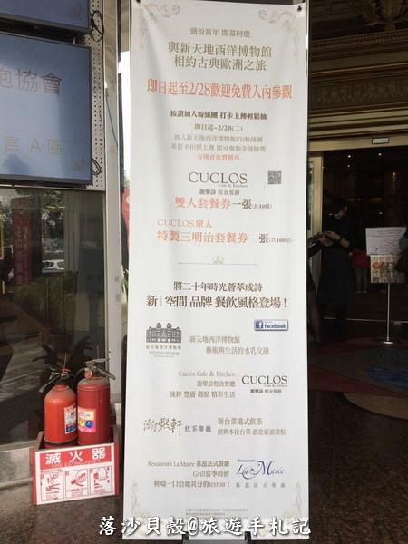 台中_新天地西洋博物館 2017.02 (22).JPG