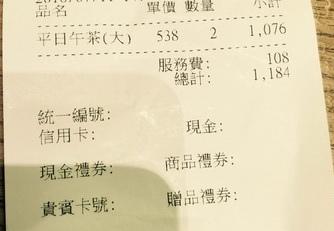 饗食天堂 下午茶 538+10%吃到飽 (50)_調整大小.JPG