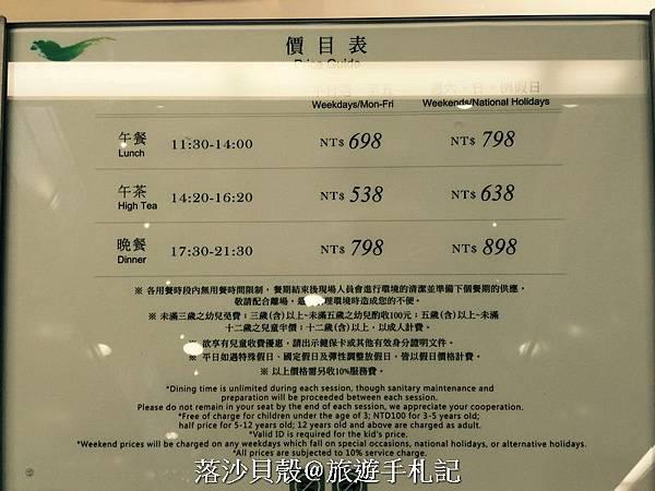饗食天堂 下午茶 538+10%吃到飽 (69)_調整大小.JPG