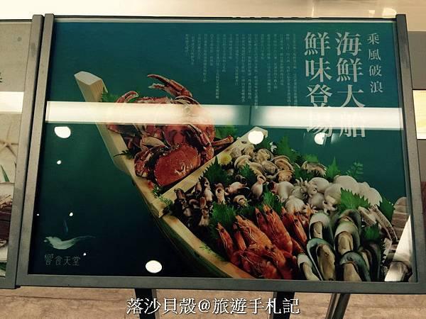 饗食天堂 下午茶 538+10%吃到飽 (67)_調整大小.JPG