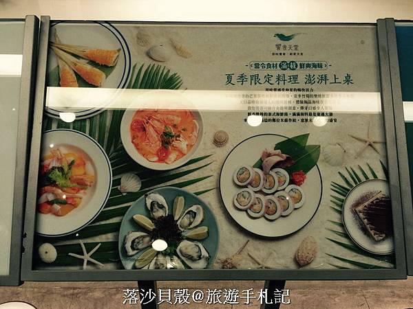 饗食天堂 下午茶 538+10%吃到飽 (66)_調整大小.JPG