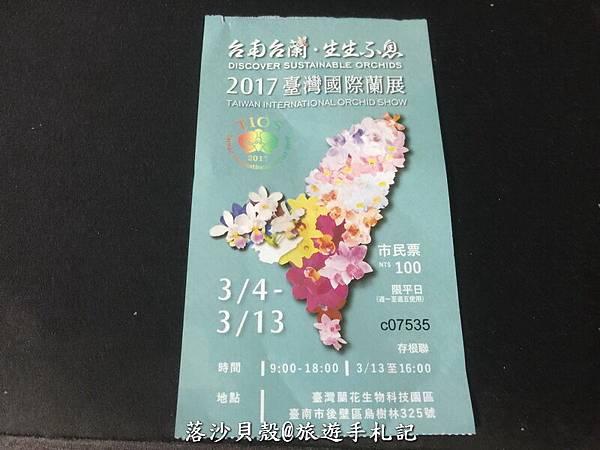 台南_後壁_2017台灣國際蘭花展 (225).JPG