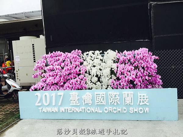 台南_後壁_2017台灣國際蘭花展 (230).jpg
