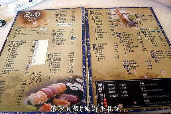 西園.日本料理 (1).JPG